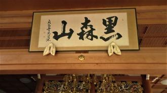 浄仙寺18