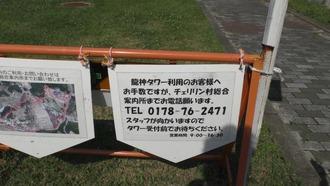 龍神タワー2