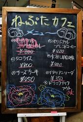 ねぷたカフェ (52)