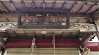 14-大石神社 (39)