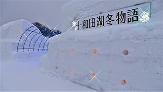 9-十和田湖冬物語 (1)