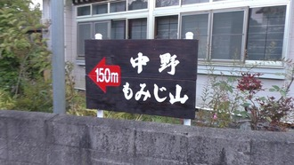 もみじ山24