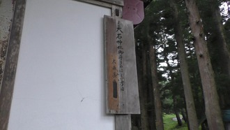 14-大石神社 (40)