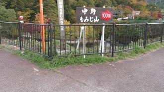 もみじ山25