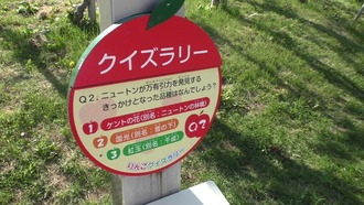 りんご公園8