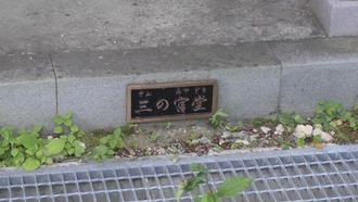 五社堂27