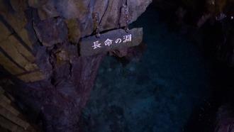 龍泉洞10