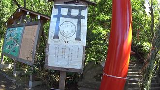 高山稲荷神社5