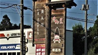 12-美人川 (1)