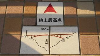 城ヶ倉大橋4