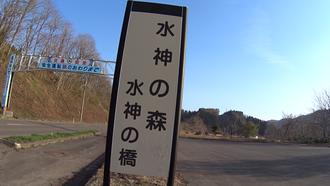 水神の森・水神の橋- 1