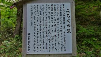 弥勒の滝 (22)