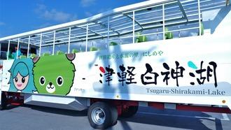 目屋バス1 (8)