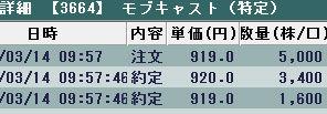 0314モブキャスト2