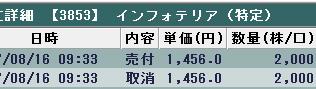 0816インフォテリアミス1
