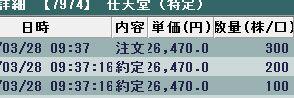 0328任天堂4
