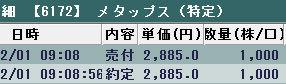 1201メタップス1