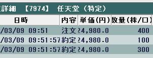 0309任天堂2