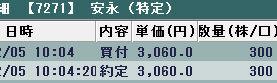 1205安永3