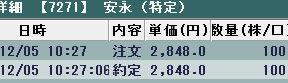 1205安永7