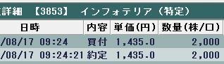 0817インフォテリア1