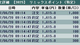 0620リミックスポイント2