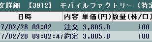 0228モバイルファクトリー2