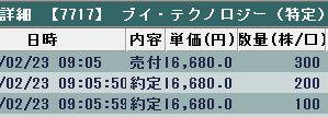 0223ブイテク1