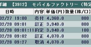 0228モバイルファクトリー1