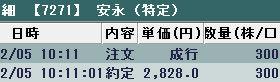 1205安永5