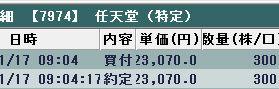 0117任天堂1