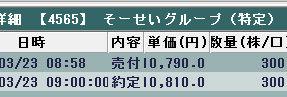 0323そーせい1