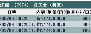 0309任天堂1