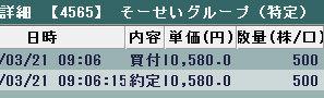 0321そーせい1