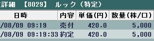 0809ルック1