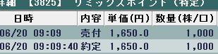 0620リミックスポイント1