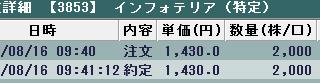 0816インフォテリア2