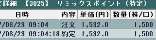 0623リミックスポイント2