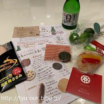 届きました!「疫病退散!アマビエすだち酒と徳島の美味しいものを囲む会」グッズ