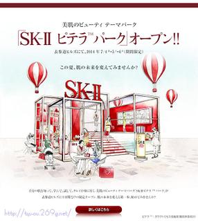 明日まで!「SK-II ピテラ パーク」 @表参道ヒルズ