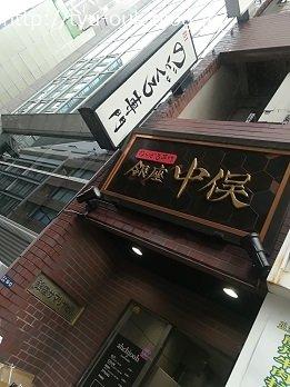 贅沢のどぐろコースと日本酒のマリアージュ ~銀座「のどぐろ専門 銀座 中俣」