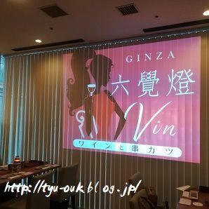 GINZA 六覺燈 Vinレセプションパーティー ~『50人串かつ女子会』