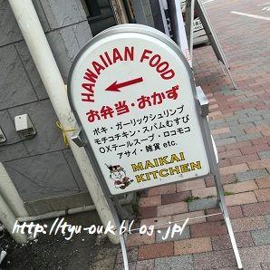 おいしいポキを月島で♪ ~月島「マイカイキッチン (MAIKAI KITCHEN)」