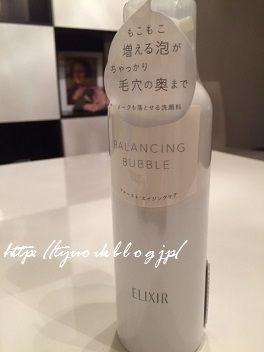 新体験!増える泡で洗う洗顔料 ~エリクシール ルフレ バランシング バブル