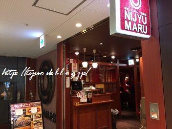 お肉が食べたい~!!! ~ニジュウマル 渋谷メトロ宮下公園前店 (NIJYU-MARU)