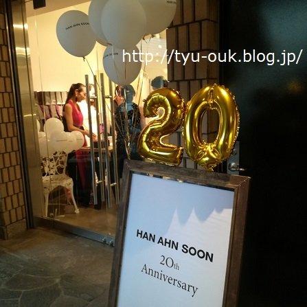 祝20周年♪HAN AHN SOON 20th anniversary party @代官山