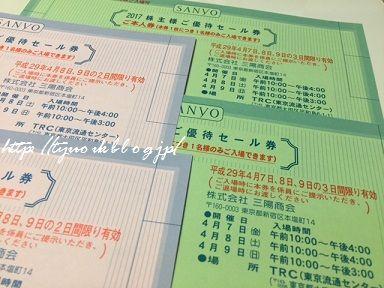明日参戦予定!2017年三陽商会株主優待セール&2016年戦利品♪