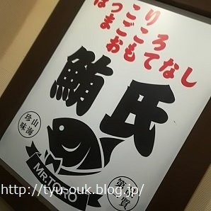 マグロを隅々まで味わいました♪ ~新宿「個室居酒屋 鮪氏 Mr.TORO 新宿西口店」