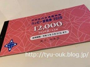 中央区「ハッピー買物券2020」引き換え完了!