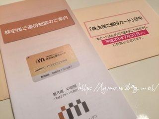 2015年9月権利 三越伊勢丹HD株主優待カード届きました♪